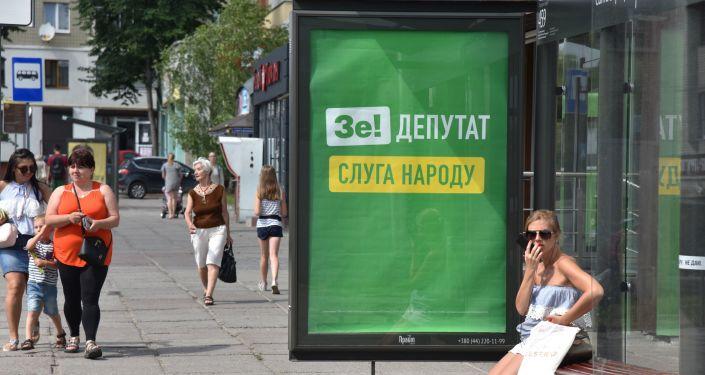 Plakat wyborczy partii Sługa Narodu