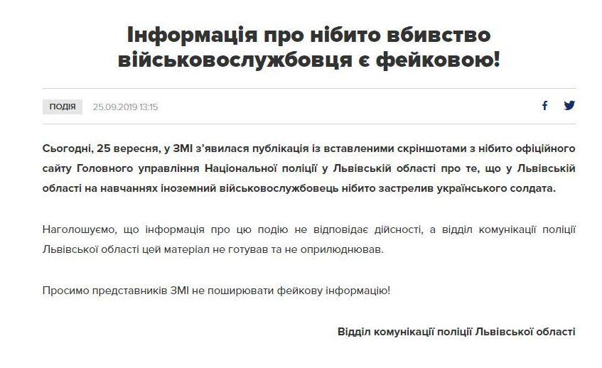 Policja zdementowała informacje o zabójstwie ukraińskiego żołnierza.