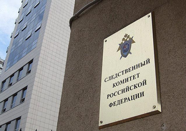 Siedziba Komitetu Śledczego Rosji