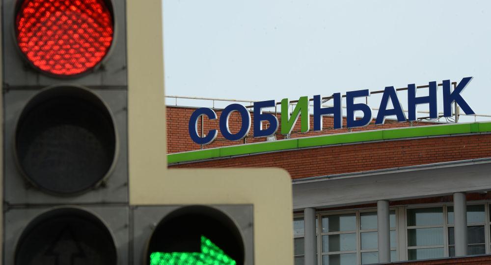 Siedziba Sobinbanku w Moskwie