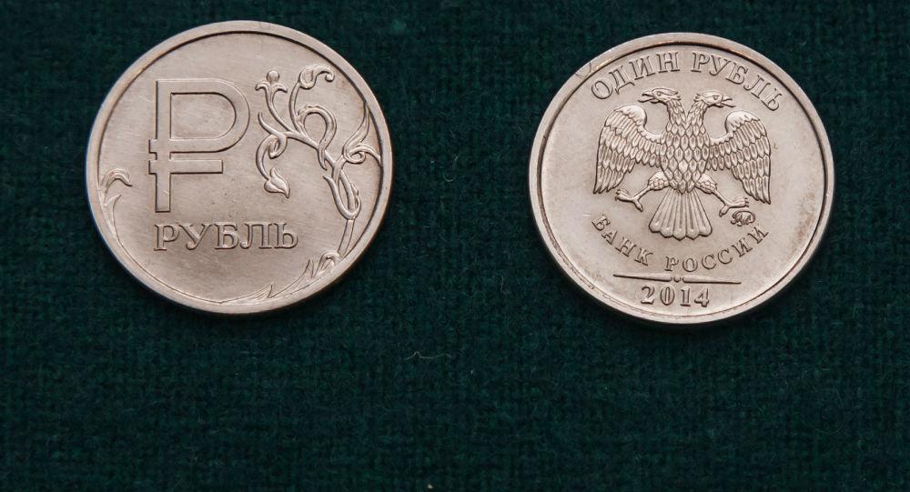 Moneta z wizerunkiem nowego symbolu rubla