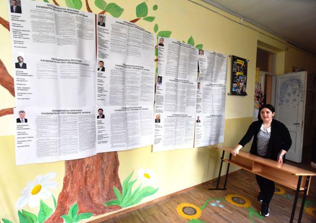 Lokal wyborczy, Ukraina