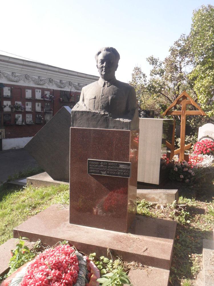 Mogiła chińskiego działacza komunistycznego Wanga Minga na moskiewskim cmentarzu