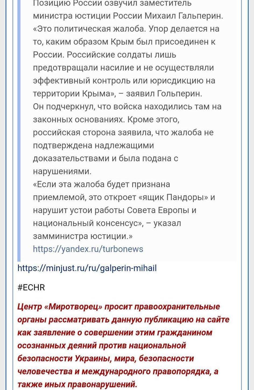 Zrzut ekranu ze strony Mirotworec