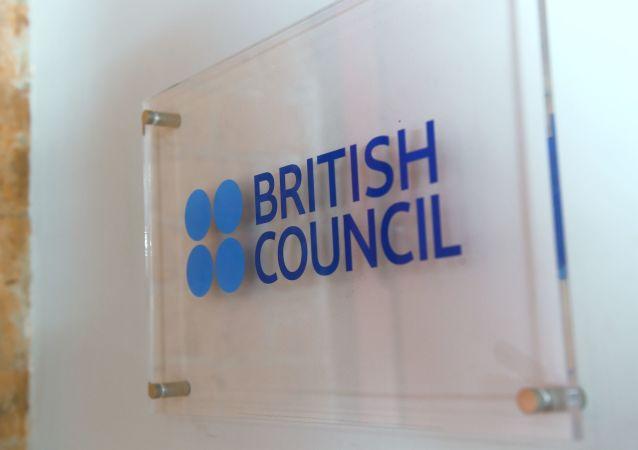 Tabliczka British Council w Moskwie