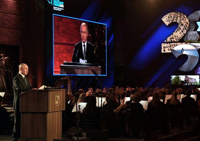 Władimir Putin na forum Holokaustu w Izraelu