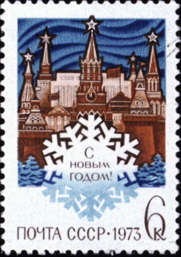 Noworoczny znaczek pocztowy ZSRR 1973 roku