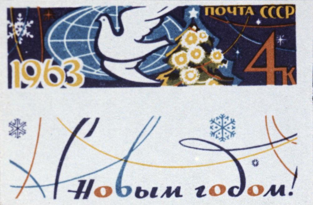 Noworoczny znaczek pocztowy ZSRR 1975 roku