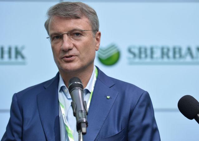 Prezes Sbierbanku, były minister rozwoju gospodarczego Rosji German Gref