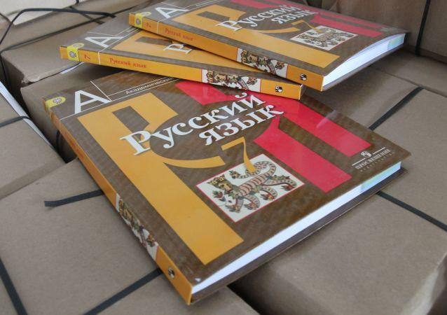 Podręczniki do nauki języka rosyjskiego