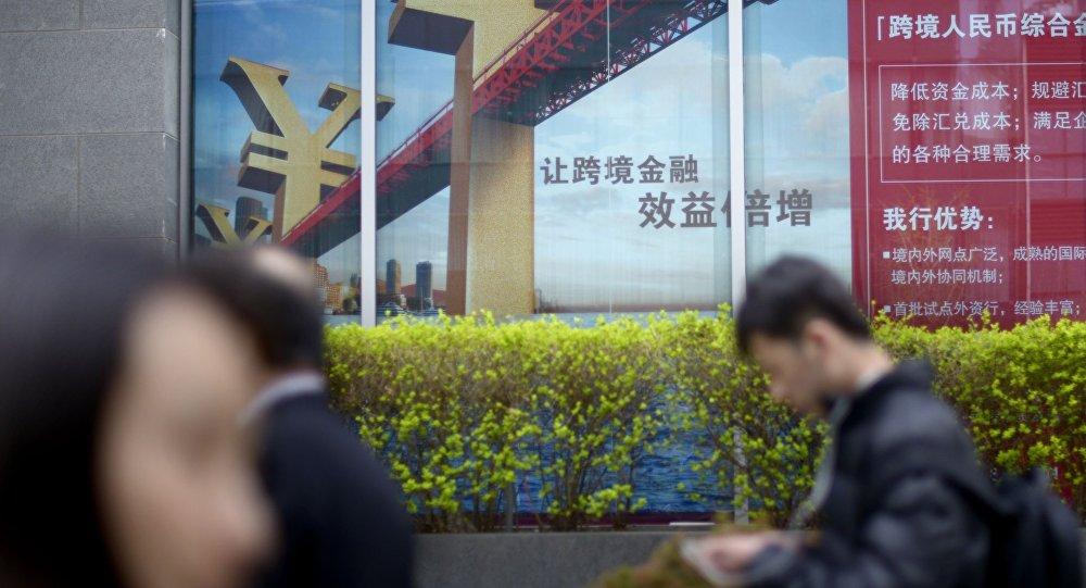 Centrum biznesowe w Pekinie