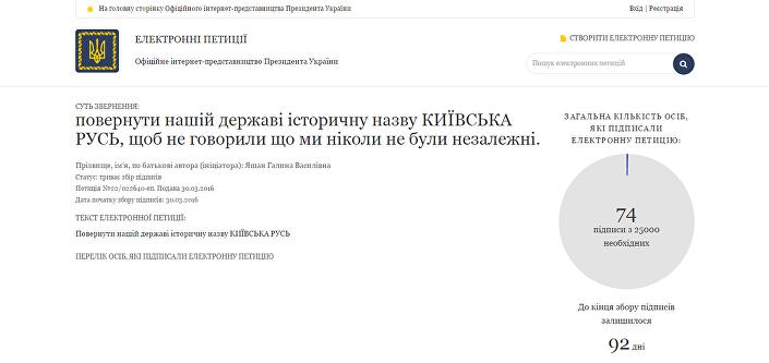 """Na stronie ukraińskiego prezydenta w środę opublikowano elektroniczną petycję z wezwaniem do przywrócenia Ukrainie """"historycznej"""" nazwy Ruś Kijowska."""