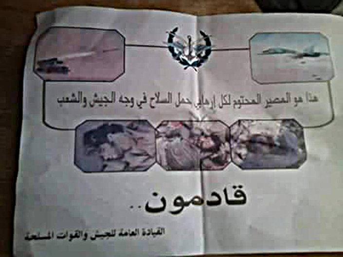 Ulotka armii syryjskiej nr 1.