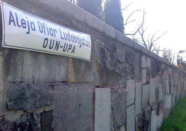 Aleja Ofiar Ludobójstwa OUN-UPA