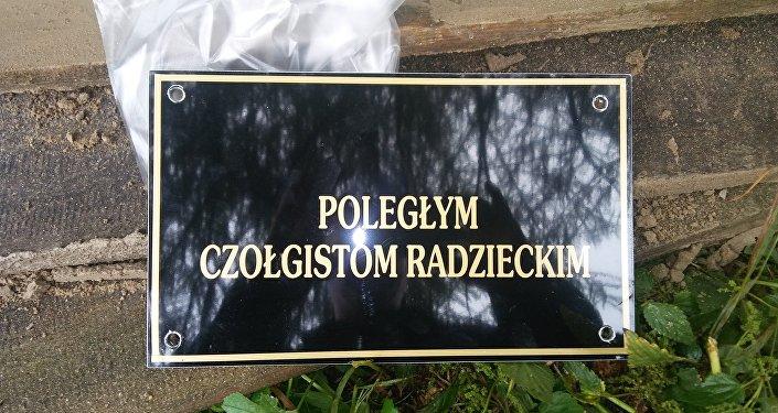 W dniach 20-21 sierpnia, działając na podstawie wymaganego zezwolenia, stowarzyszenie KURSK wyremontowało pomnik radziecki w Golczewie.