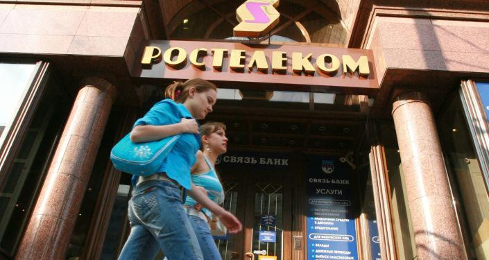 """Budynek firmy """"Rostelecom"""" w Moskwie"""
