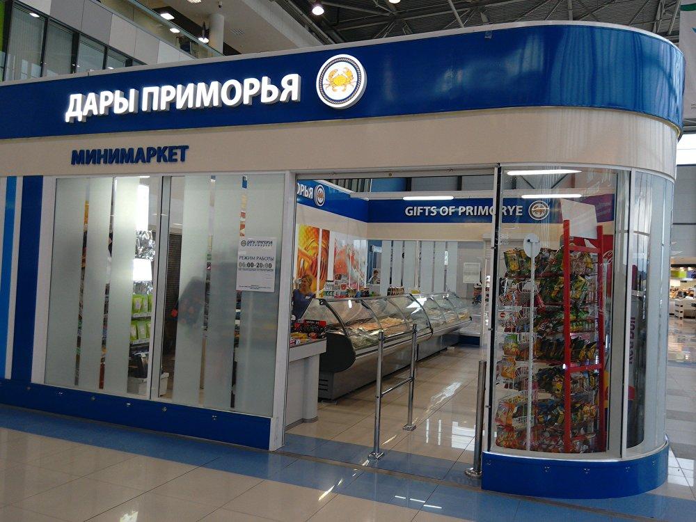 """Na lotnisku Władywostoku jest kilka sklepów z rybami. Jeszcze jeden: """"Darzy Przymorza""""."""