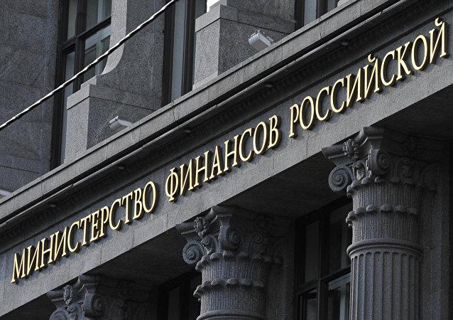 Resoyjskie ministerstwo finansów