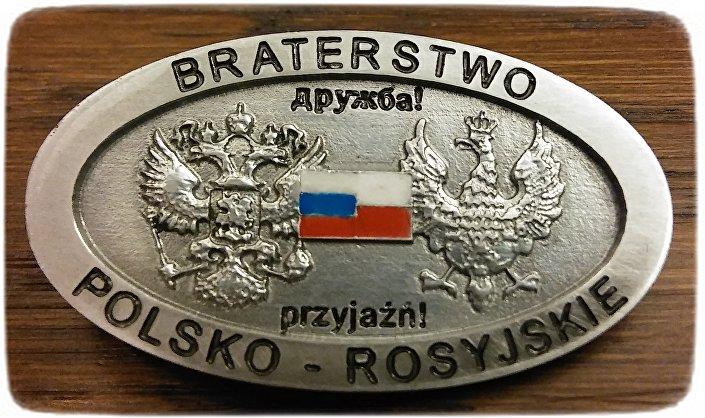 Braterstwo Polsko-Rosyjskie.