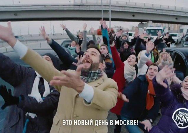 La La Land w Moskwie
