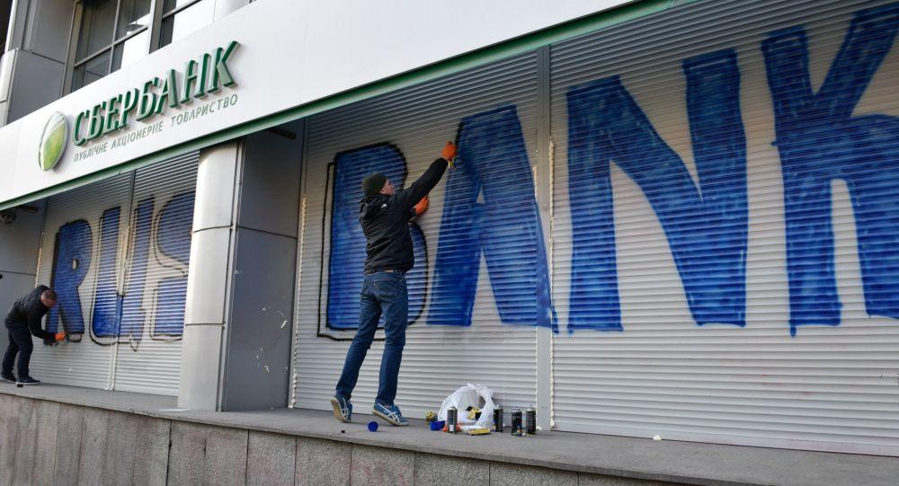 Akcja radykalistów pod oddziałem spółki zależnej Sbierbanku Rosji w Kijowie