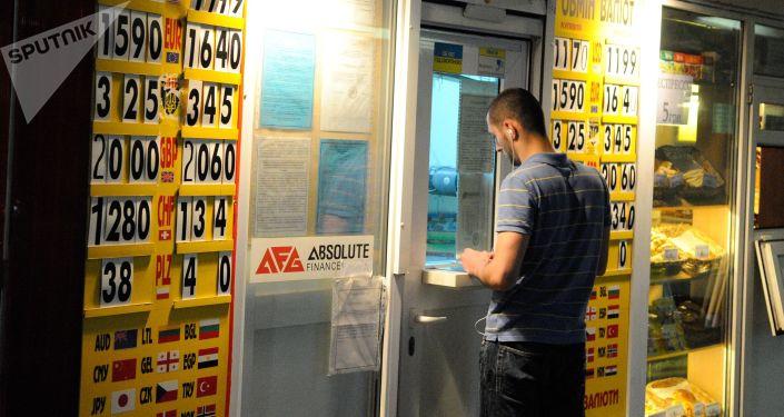 Kantor w Kijowie