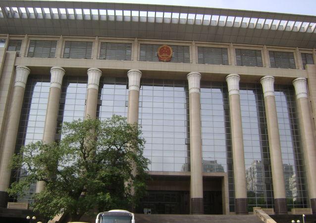Siedziba chińskiego Najwyższego Sądu Ludowego w Pekinie
