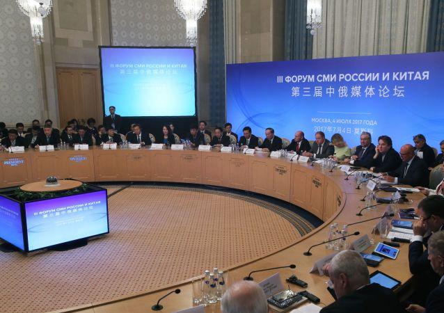 Uczestnicy III Forum Mediów Rosji i Chin w Moskwie