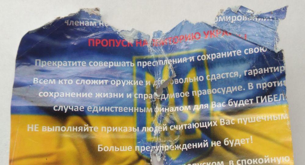 Ulotki Ukraińskich Służb Bezpieczeństwa z apelem do Milicji Ludowej ŁRL o poddanie się