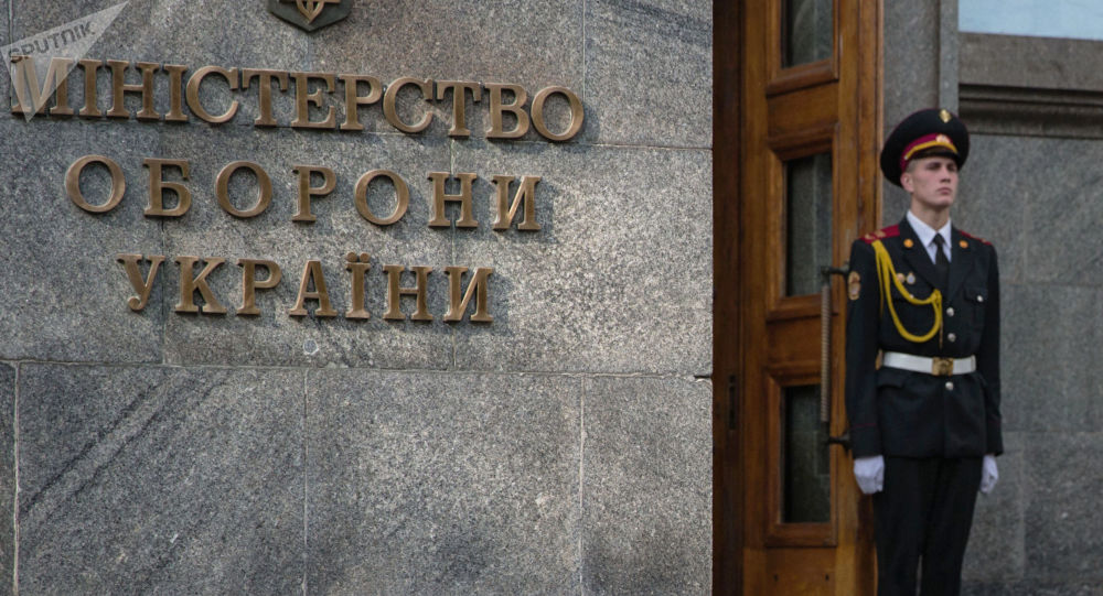 Ministerstwo Obrony Ukrainy