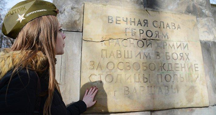 Park Skaryszewski im. Ignacego Jana Paderewskiego w Warszawie