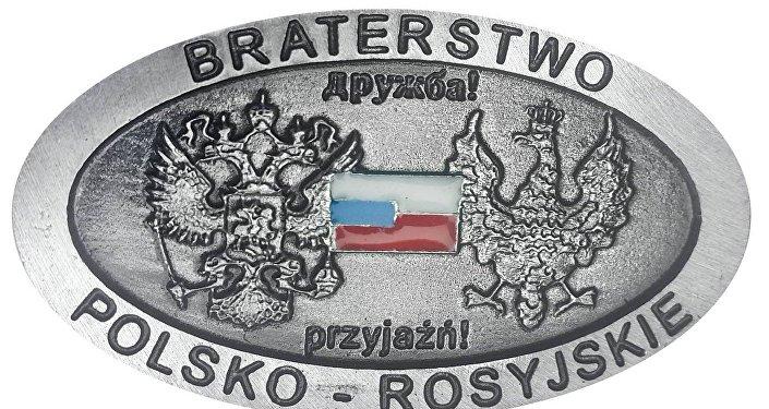 Braterstwo Polsko-Rosyjskie