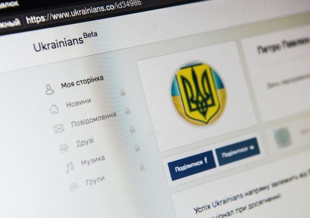 Strona rejestracyjna nowego ukraińskiego portalu Ukrainians
