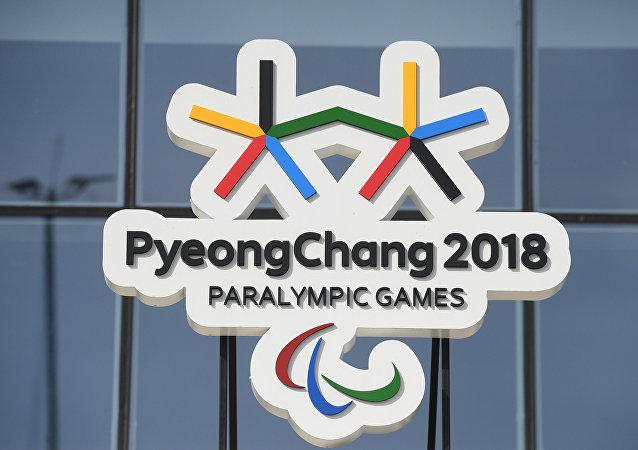 Park olimpijski w Pyeongchang