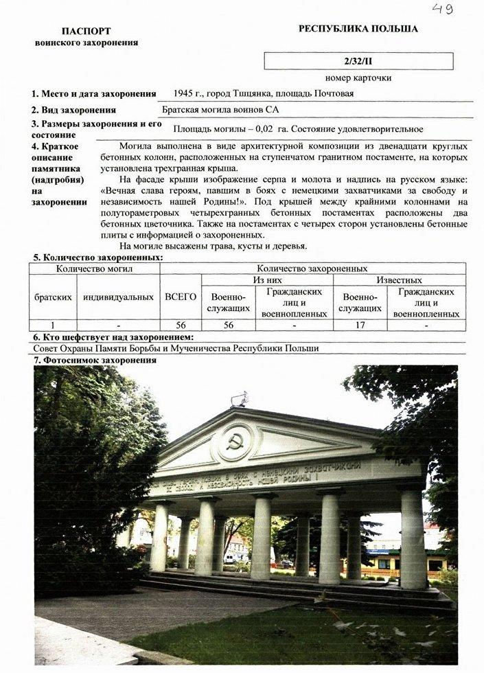 Opis Mauzoleum w Trzciance, Dokumenty z 2012, podpisane przez strony polską i rosyjską. Strona 1