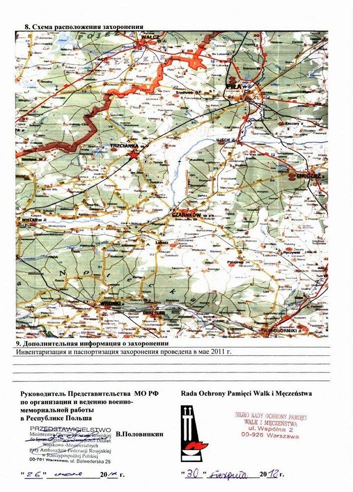 Opis Mauzoleum w Trzciance, Dokumenty z 2012, podpisane przez strony polską i rosyjską. Strona 2