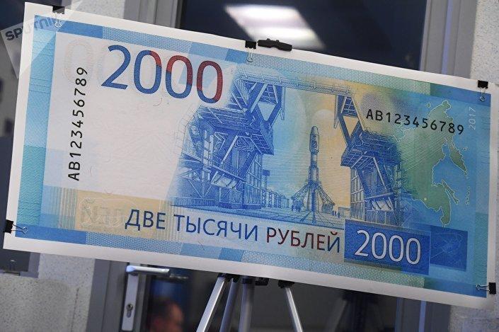 Prezentacja nowych banknotów Banku Rosji