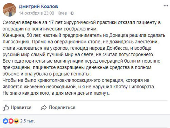 Zrzut ekranu wpisu ze strony Dmitrija Kozłowa na Facebooku