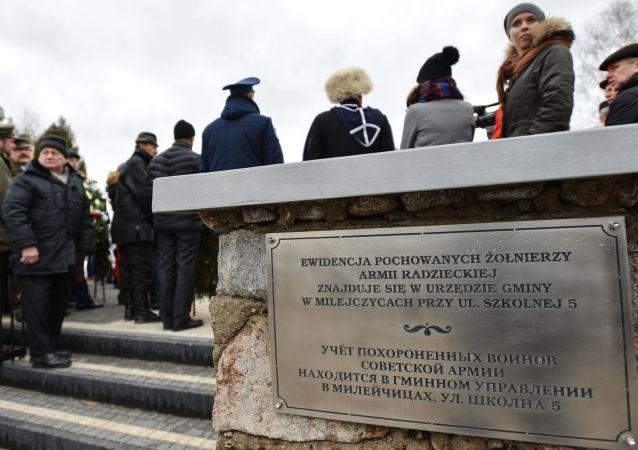 Cmentarz żołnierzy Armii Czerwonej w Milejczycach