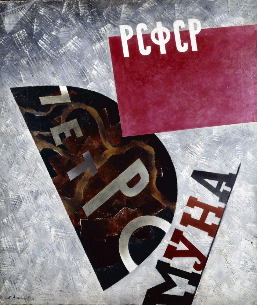 Plakaty z pierwszych lat władzy radzieckiej, 1919 r.