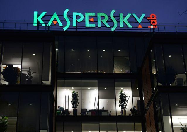 Biuro firmy Kaspersky Lab w Moskwie