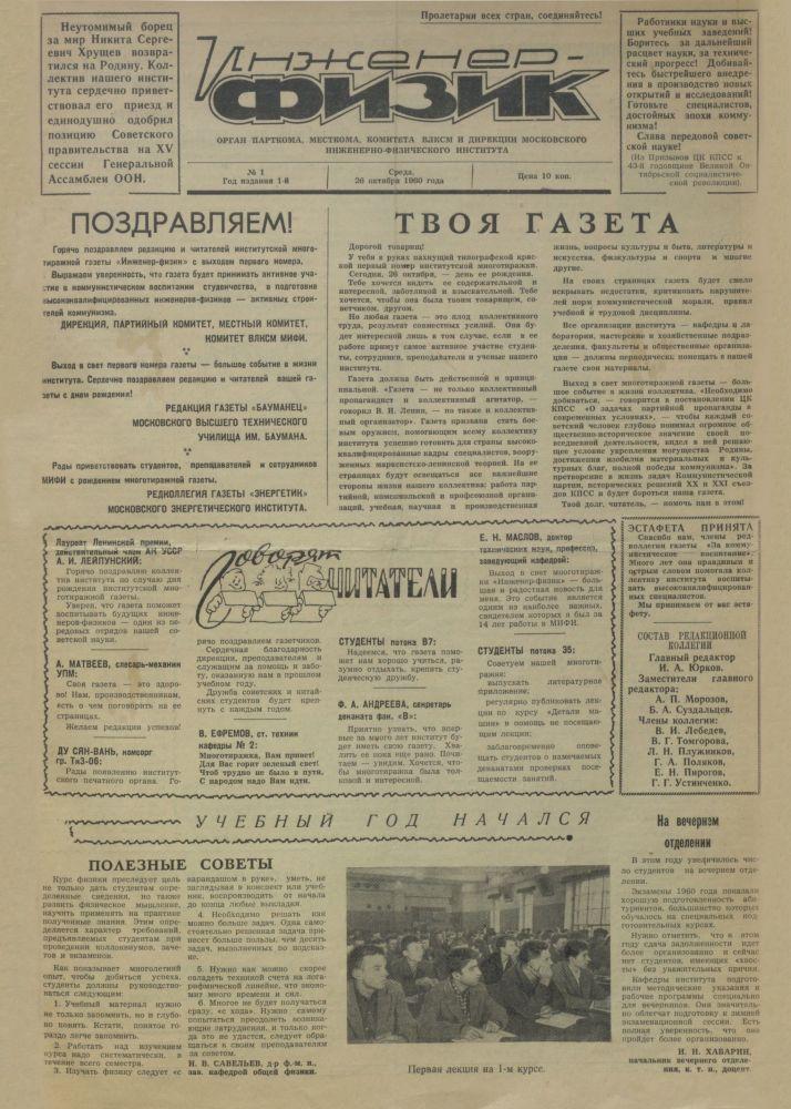 Pierwszy numer gazety uniwersyteckiej MIFI Inżynier-fizyk, 1960 rok