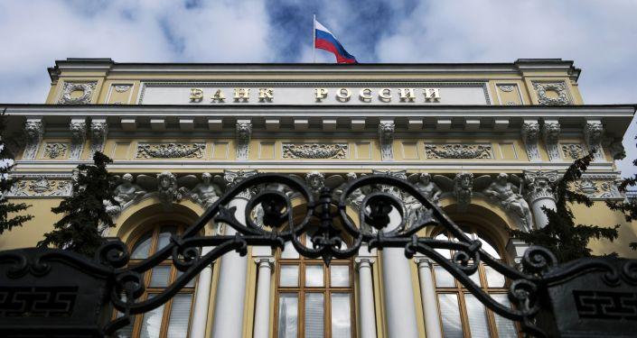 Siedziba Centralnego Banku Rosji