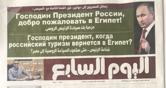 Gazeta Al-Youm As-Sabia z nagłówkami w języku rosyjskim