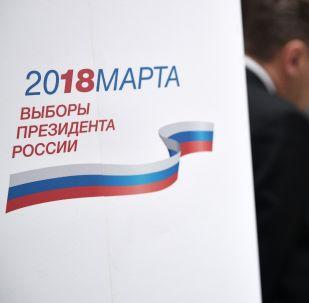 Centralna Komisja Wyborcza RF