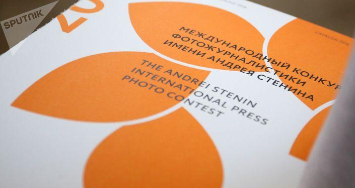 Na wystawie prac zwycięzców Międzynarodowego Konkursu Dziennikarstwa Fotograficznego im. Andrieja Stenina