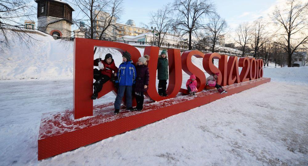 Znak Mistrzostw Świata w Piłce Nożnej 2018 w Jekaterynburgu