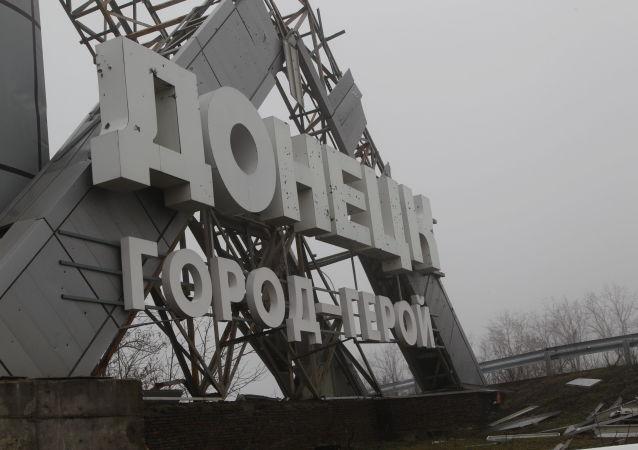 Donieck, Miasto Bohater