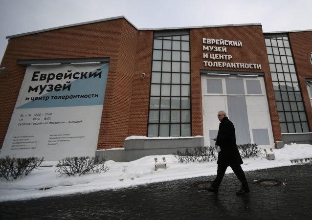 Muzeum Żydowskie i Centum Tolerancji
