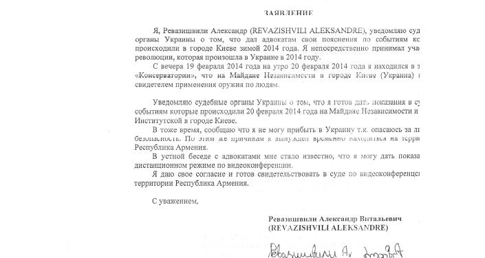 Oświadczenie Aleksandra Rewaziszwili o udziale w wydarzeniach w Kijowie zimą 2014